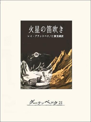 火星の笛吹き / レイ・ブラッドベリ