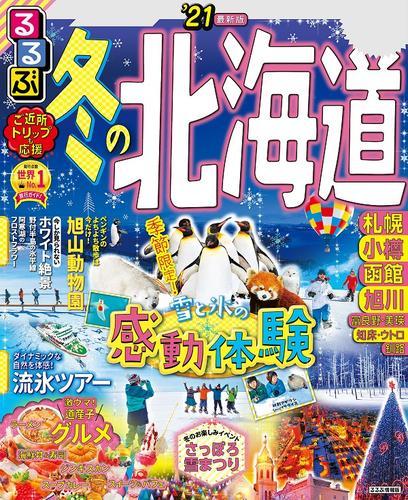 るるぶ冬の北海道'21 / JTBパブリッシング