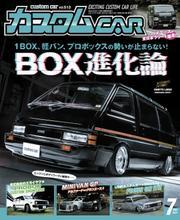 カスタムCAR 2021年7月号 vol.513 / カスタムCAR編集部
