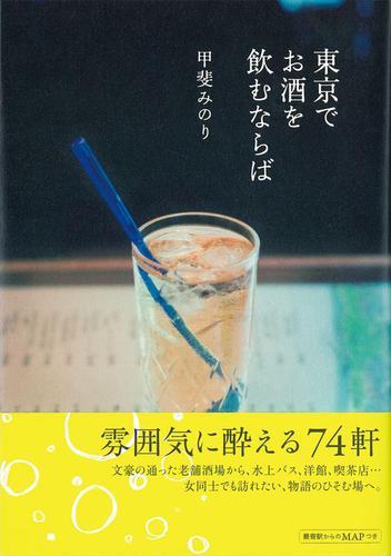 東京でお酒を飲むならば / 甲斐みのり
