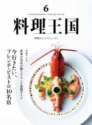 料理王国 (2021年6月号) / ジャパン・フード&リカー・アライアンス