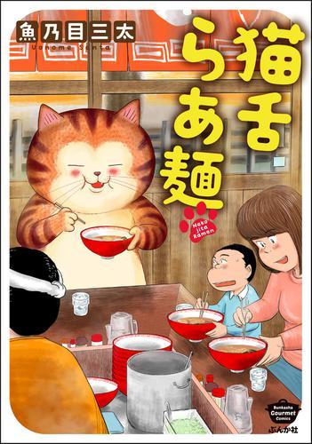 猫舌らあ麺【かきおろし漫画付】 / 魚乃目三太