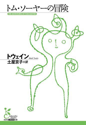 トム・ソーヤーの冒険 / 土屋京子