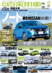 月刊 自家用車 (2021年2月号) / 内外出版社