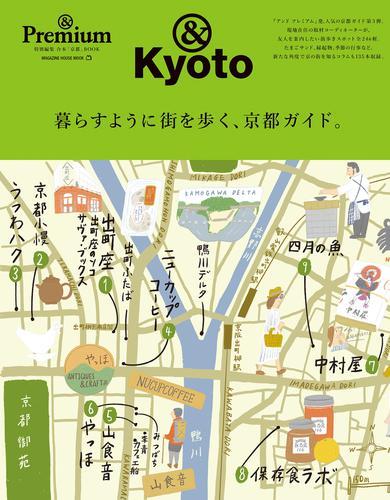 & Premium特別編集 暮らすように街を歩く、京都ガイド。 / マガジンハウス