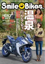 スマイルバイク (Vol.15)