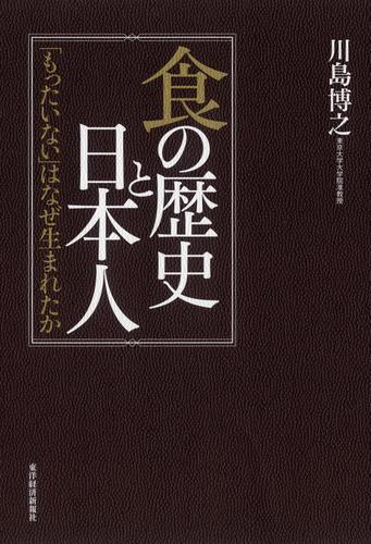 食の歴史と日本人―「もったいない」はなぜ生まれたか / 川島博之