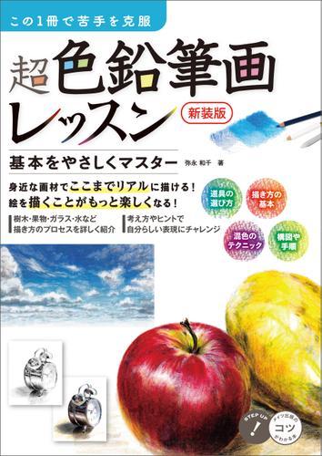 この1冊で苦手を克服 超色鉛筆画レッスン 新装版 基本をやさしくマスター / 弥永和千