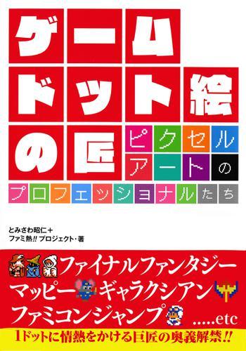 ゲーム ドット絵の匠 ピクセルアートのプロフェッショナルたち / とみさわ昭仁