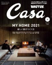 Casa BRUTUS(カーサ ブルータス) 2021年 2月号 [MY HOME 2021 新しい家のつくり方] / カーサブルータス編集部