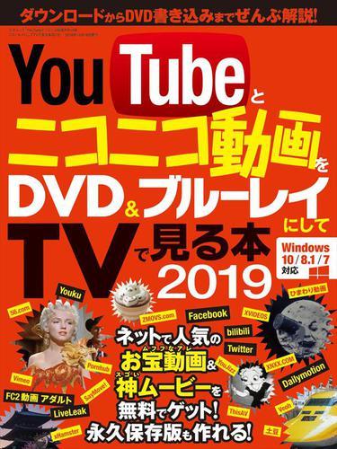 YouTubeとニコニコ動画をDVD&ブルーレイにしてTVで見る本2019 / 三才ブックス