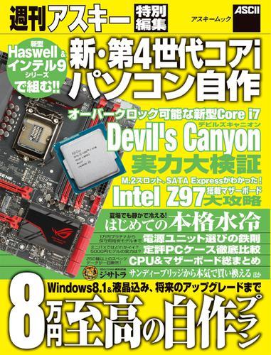 新・第4世代コアiパソコン自作 / 週刊アスキー編集部