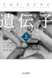 遺伝子‐親密なる人類史‐ 上 / シッダールタ ムカジー
