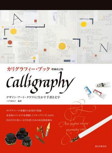 カリグラフィー・ブック 増補改訂版 / 三戸美奈子