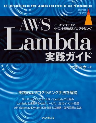 AWS Lambda実践ガイド / 大澤 文孝