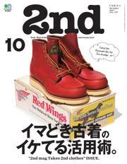 2nd(セカンド) (2017年10月号)