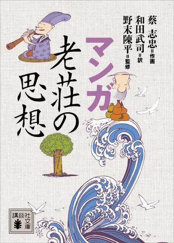 マンガ 老荘の思想 / 蔡志忠