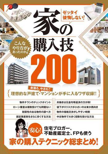 ゼッタイ後悔しない! 家の購入技200 / 金子由紀子