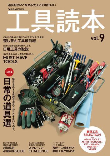 工具読本vol.9 / 笠倉出版社