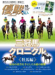 月刊『優駿』 2021年10月号 / 日本中央競馬会