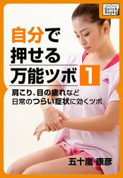 自分で押せる万能ツボ1 肩こり、目の疲れなど日常のつらい症状に効くツボ