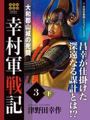 幸村軍戦記 3