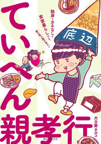 ていへん親孝行 / 大日野カルコ