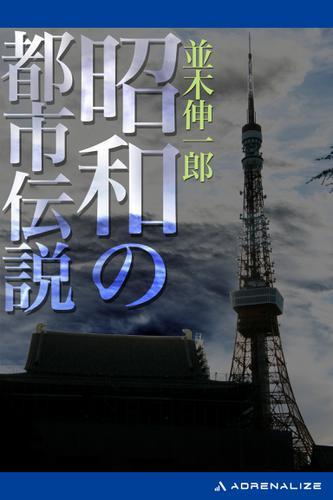昭和の都市伝説 / 並木伸一郎