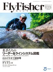 FLY FISHER(フライフィッシャー) (2021年9月号) / つり人社