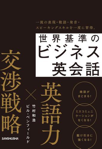 世界基準のビジネス英会話 / 竹村和浩