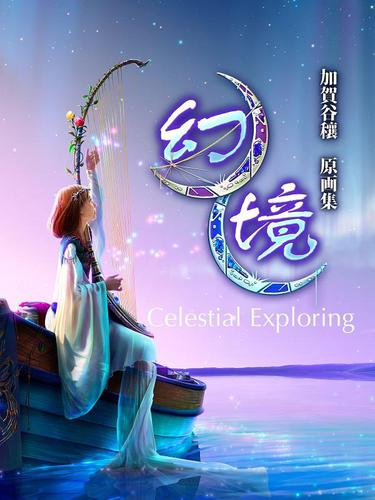 幻境・Celestial Exploring 加賀谷穰 原画集 / KAGAYA