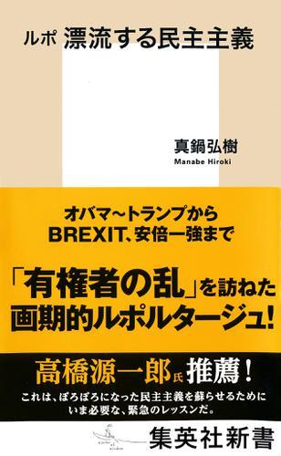 ルポ 漂流する民主主義 / 真鍋弘樹