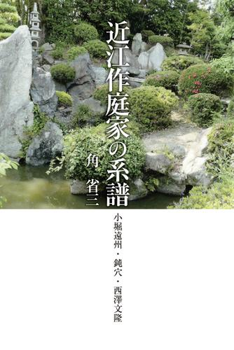 近江作庭家の系譜 小堀遠州・鈍穴・西澤文隆 / 角省三