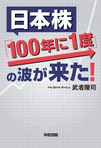 日本株「100年に1度」の波が来た! / 武者陵司