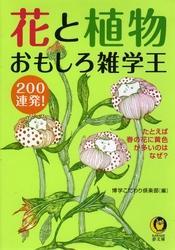花と植物 おもしろ雑学王200連発! たとえば、春の花に黄色が多いのはなぜ? / 博学こだわり倶楽部