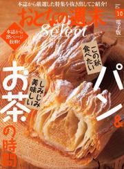 おとなの週末セレクト (「この秋食べたいパン&お茶の時間」〈2021年10月号〉) / 講談社