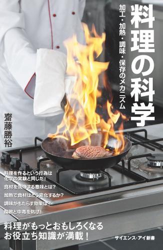 料理の科学 加工・加熱・調味・保存のメカニズム / 齋藤勝裕