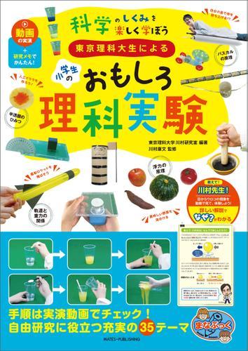 東京理科大生による 小学生のおもしろ理科実験 動画の実演+研究メモでかんたん!科学の仕組みを楽しく学ぼう / 東京理科大学川村研究室