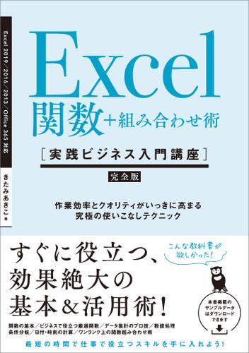 Excel関数+組み合わせ術 [実践ビジネス入門講座]【完全版】 作業効率とクオリティがいっきに高まる、究極の使いこなしテクニック / きたみあきこ