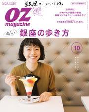 OZmagazine (オズマガジン)  (2017年10月号)