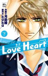 Love Heart 下 / 月島綾