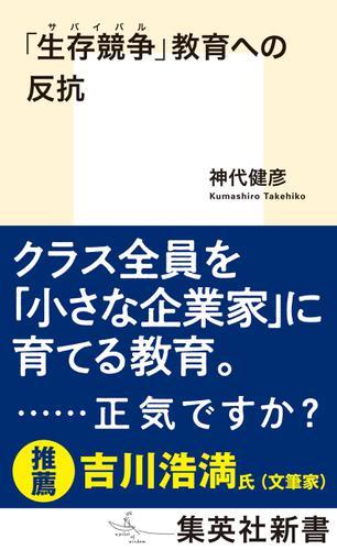 「生存競争」教育への反抗 / 神代健彦