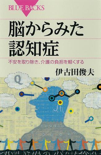 脳からみた認知症 不安を取り除き、介護の負担を軽くする / 伊古田俊夫