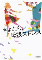さよなら、母娘ストレス(新潮文庫) / 香山リカ