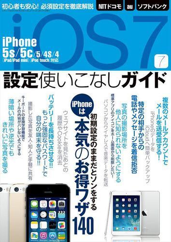 iOS7設定使いこなしガイド / 三才ブックス