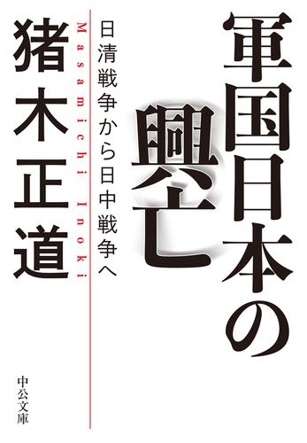 軍国日本の興亡 日清戦争から日中戦争へ / 猪木正道
