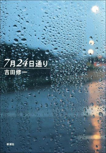7月24日通り / 吉田修一