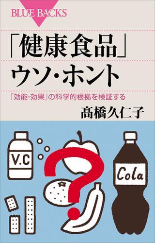 「健康食品」ウソ・ホント 「効能・効果」の科学的根拠を検証する / 高橋久仁子