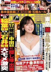 週刊アサヒ芸能 [ライト版] (8/5号) / 徳間書店