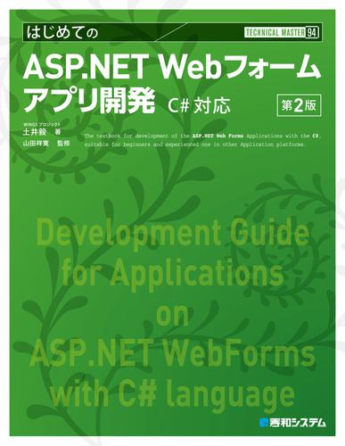 TECHNICAL MASTER はじめてのASP.NET Webフォームアプリ開発 C#対応 第2版 / WINGSプロジェクト土井毅